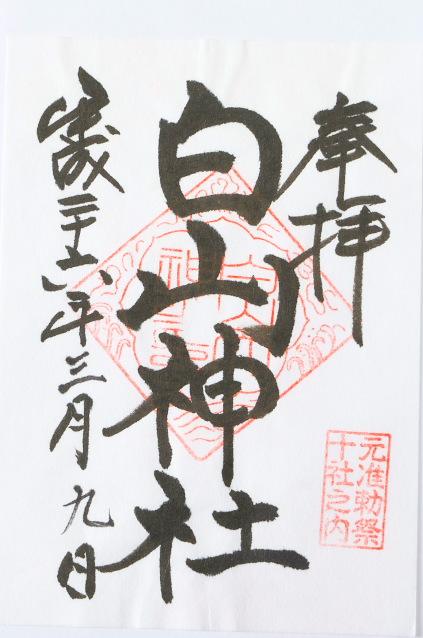 白山神社(東京都文京区)