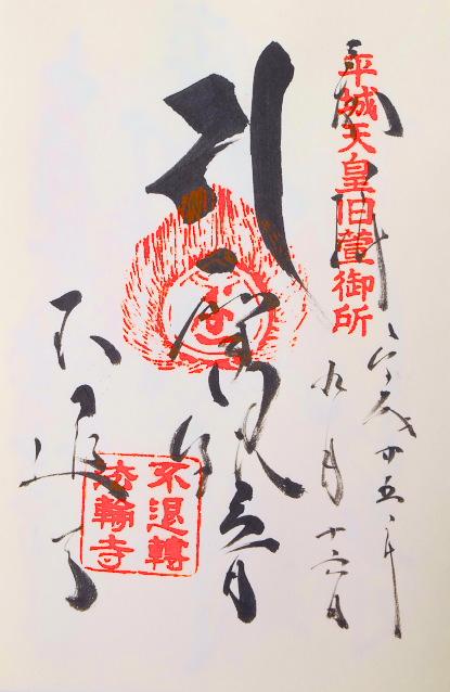 不退寺(奈良県奈良市)
