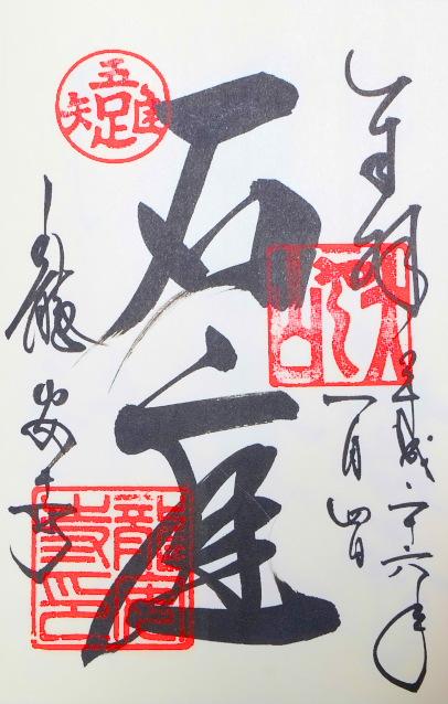 龍安寺(京都府京都市)