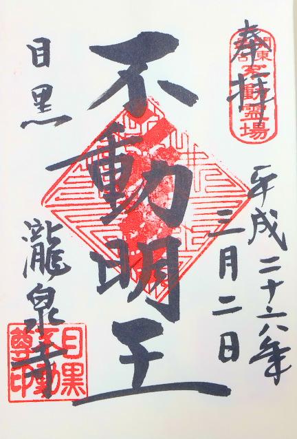 龍泉寺 目黒不動(東京都目黒区)