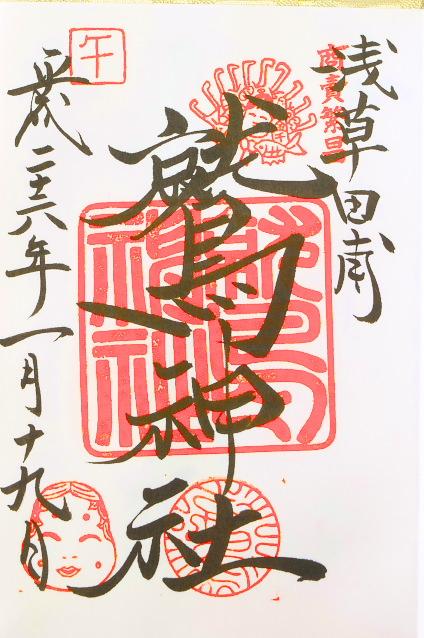 鷲神社(東京都台東区)