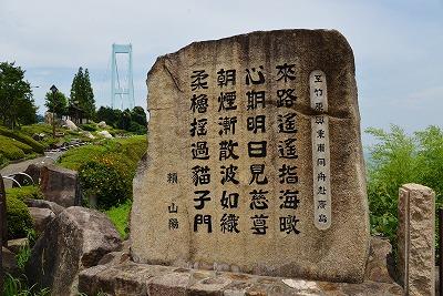 とびしま海道 5