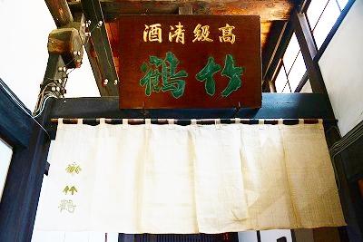 竹鶴酒造5