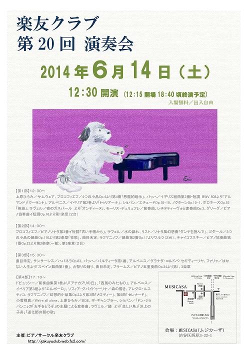 20140614_20th-concert.jpg