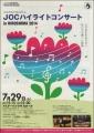 JOC2014広島