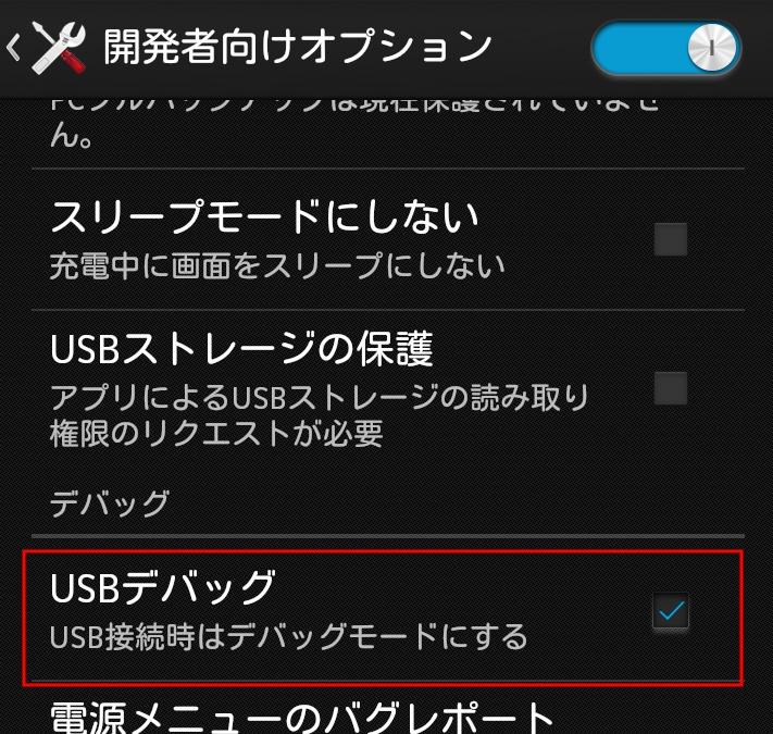 UnityAndroid05.jpg