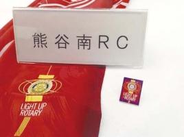 熊谷南RC01