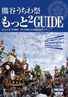 01-uthiwa guide hyoushi