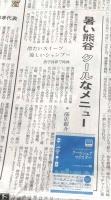 読売新聞0704