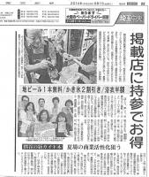 b140804東京新聞