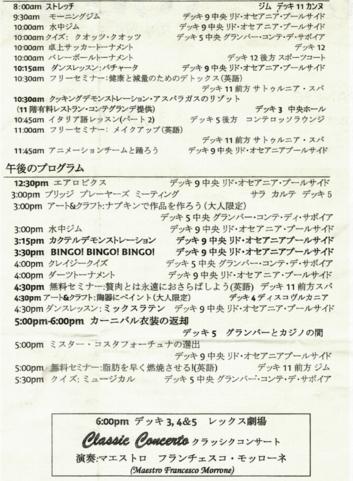 クルーズ180船内新聞