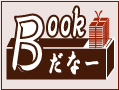 Bookだなー