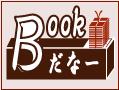 Bookだなー