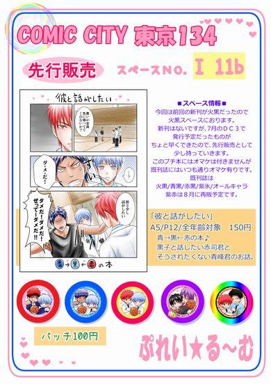 お品書き 東京134-390