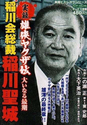 朝鮮系暴力団稲川会初代稲川聖城...