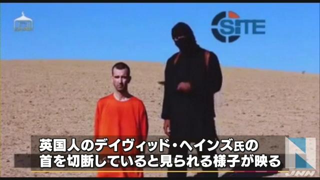 ①「イスラム国」イギリス人