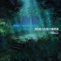 Albion / 深き森の幻想の輪舞曲