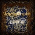 Alchemy Crystal / 志鋼の扉