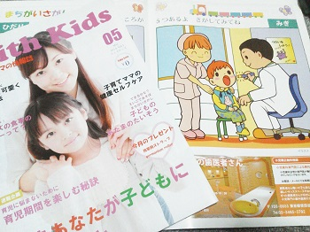 with-kids創刊号