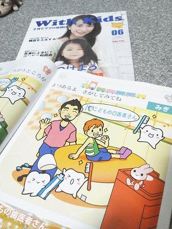 with-kids 6月号
