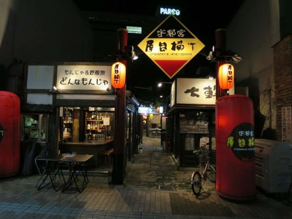 天ぷら旬造