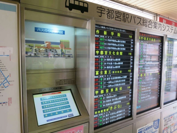 JR駅バス案内