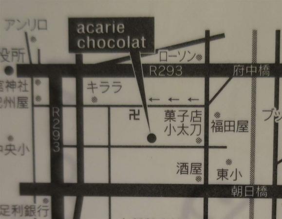 アカリチョコレート