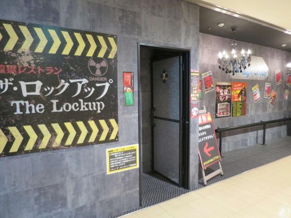 ザ・ロックアップ宇都宮店