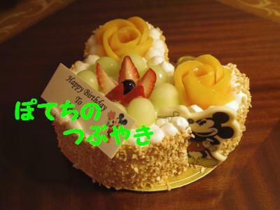 20140323 お誕生日1
