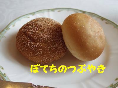 20140420 パン