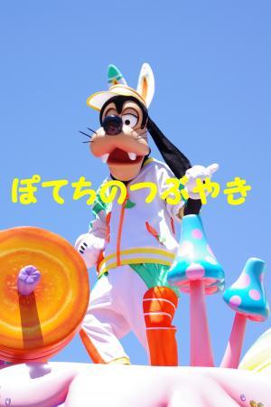 20140621 グーさん (1)