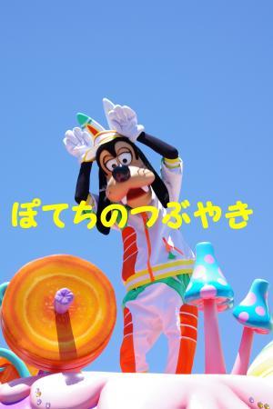 20140621 グーさん (3)