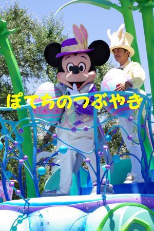 20140621 ミッキー
