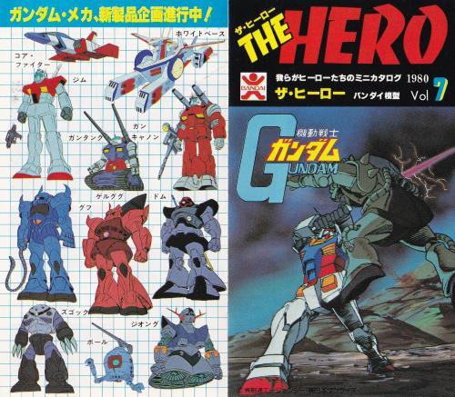 THE HERO 1980年Vol7・表