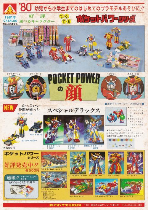アオシマ・ポケットパワー+カタログ