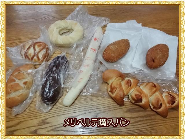 メサベルテ購入パン