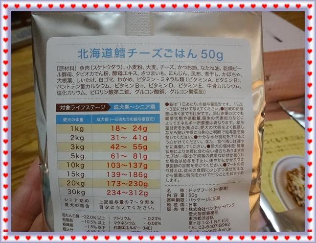 北海道たらチーズご飯パッケージ裏