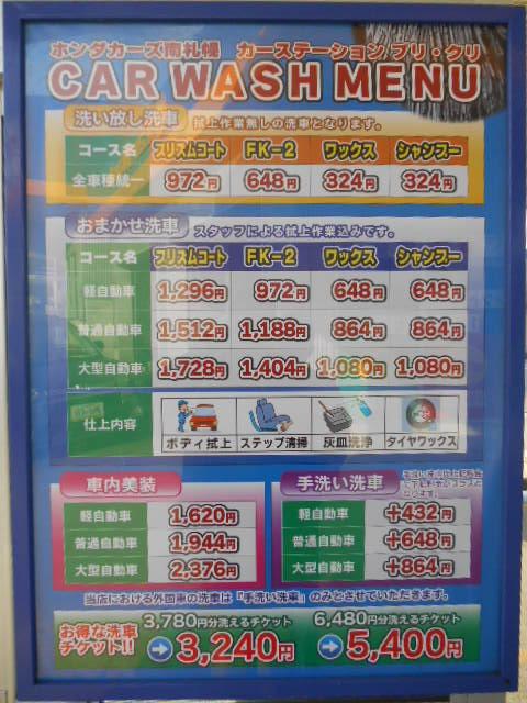 洗車価格表