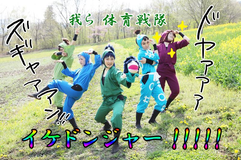 taiiku_renjya.jpg