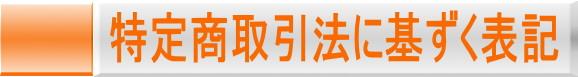 特定商取引法に基ずく表記2014