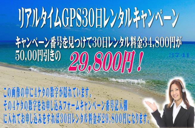 gps30campaign_20140805160845b80.jpg
