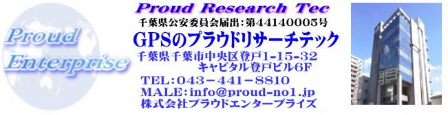 高性能リアルタイムGPS追跡機システムの販売