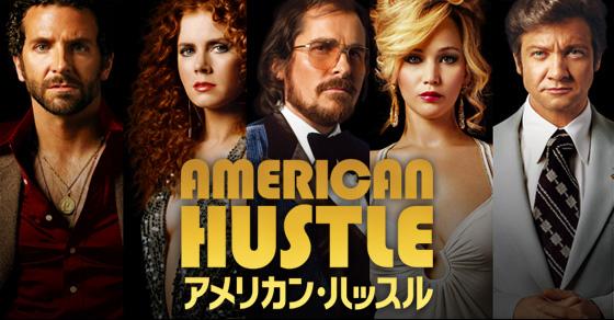 americanhustle5.jpg