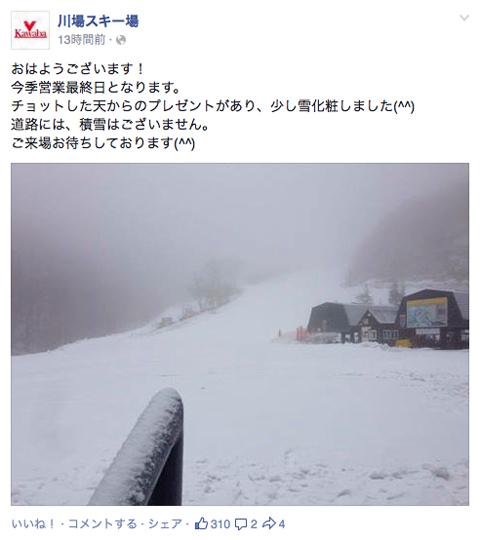 kawabafacebook0420.jpg