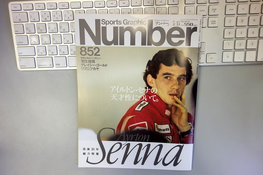 number_senna.jpg