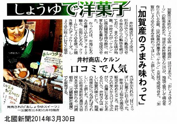 しょうゆで洋菓子(井村商店)