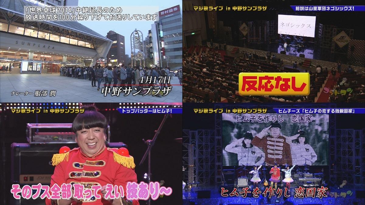 ヒム 子 の 恋する 独裁 国家