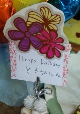 とろ誕生日5