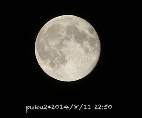 moon20140811.jpg