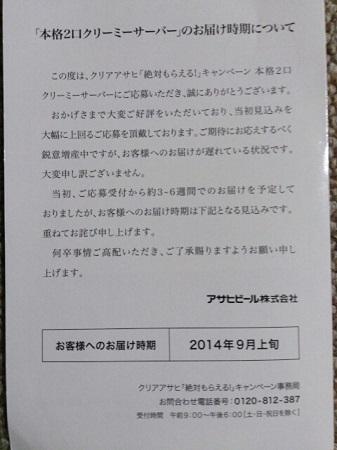 20140715b.jpg